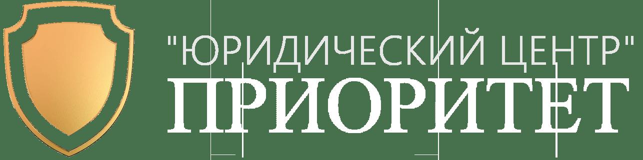 лого приоритет